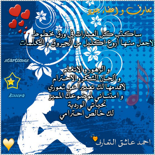 عضو جديد طالب الترحيب Ahmed.201071721110