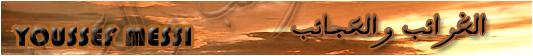 [♥] ~♦|[ !بناء الجسور عند النمل: مثال رائع للتضحية والتعاون! ]|♦~ [♥] Untitled-2.20101011232255